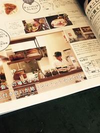 明日25日発売『ぱ~ぷる』3月号に掲載していただきました~('ω')ノ - cafe+zakka+gallery  t u B U