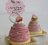 3/30 メモスタンドにもなる粘土で作るいちごのモンブランby花村佐江子先生 - リボン日和