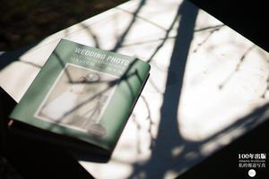 201/2/25 ウエディングフォト マスターブック - 「三澤家は今・・・」