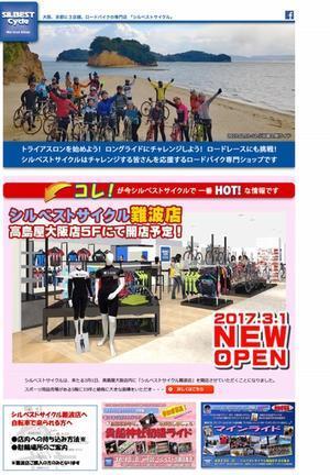 シルベストサイクル難波店 自転車で来られるお客様へ ご案内!! - きりのロードバイク日記