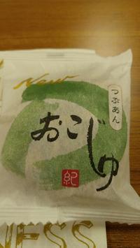 和菓子の紀伊国屋さんの「おこじゅ」 - 料理研究家ブログ行長万里  日本全国 美味しい話