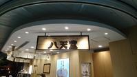八天堂クリームパン - 麹町行政法務事務所