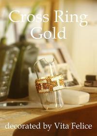 新作☆Cross Ring Goldバージョン - 神戸インテリアコーディネーターのグルーデコ教室☆Vita Felice☆(JGA認定校)
