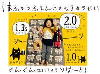 ハフュッフェン子どもきょうだいの成長リポート:ゆいか「2.0ハフュッフェン」★けいたろう「1.35ハフュッフェン」! - maki+saegusa