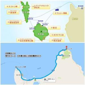 最北端への旅 スケジュール決定 - ■■ Ainame60 たまたま日記 ■■