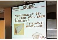 TUPPER-Ware-ディーラーカンファレンス@大阪 - ☆Sweets diary☆Ⅱ