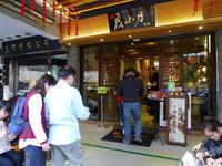 2017 2月 台南 ➁台南と言えば担仔麺 「度小月」発祥の店で食べてみました - 猫空くみょん食う寝る遊ぶ Part2