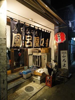 ◆風呂横 ~閉店だなんて嘘であってほしい~ - ハッチャンの「大正区で沖縄三昧」
