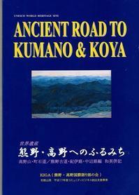 「ANCIENT ROAD TO KUMANO &KOYA / 熊野・高野へのふるみち」(和英ガイドブック)残り少なくなりました。(本紹介) - 東 道のきのくに花街道
