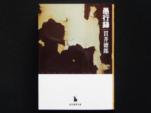 原作「愚行録」(貫井徳郎) - 18→81