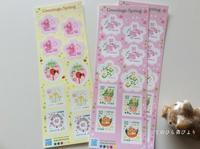 春のグリーティング切手と新料額切手62円のこと - てのひら書びより