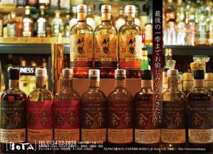 小樽 Bar BOTA 今宵も19:00~OPEN でございます。 - 小樽BOTAマスの今夜もWHISKY