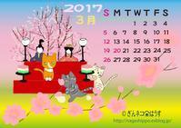 ぎんネコ☆はうす カレンダー3月 - ぎんネコ☆はうす