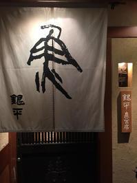銀平 北新地店 @平日夜、8時以降限定の…。 - Kaorin@フードライターのヘベレケ日記