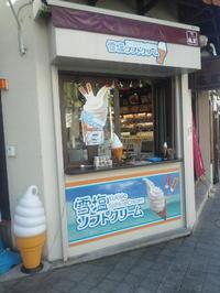 雪塩ソフトクリーム - C&B ~ケーキバイキング&ベーグルな日々~