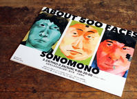 "2017.2.23-26 ""ABOUT 500 FACES SONOMONO"" / 百石町展示館 - bambooforest blog"