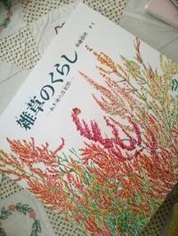雑草のくらし という絵本 - ニットの着樂