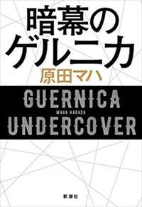 原田マハ作「暗幕のゲルニカ」を読みました。 - rodolfoの決戦=血栓な日々