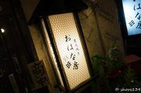 仙台 文化横丁のやきとり居酒屋 【仙台 おはな房】 - 海辺でひとりごと。