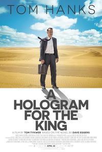 「王様のためのホログラム」 - ヨーロッパ映画を観よう!