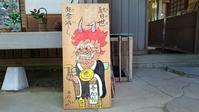 読んで、見て、会って・鎌倉~大磯 - 黒猫屋のにくきゅう