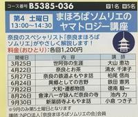 ヤマトロジー、3月は「世阿弥の生涯」(ゆかりの奈良の地) - 奈良・桜井の歴史と社会