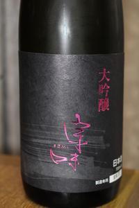 右田本店 「宗味」 大吟醸 - やっぱポン酒でしょ!!(日本酒カタログ)