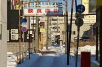 苫小牧(新一條通り)「親不孝通り」と呼ばれた通り - 古今東西風俗散歩(町並みから風俗まで)