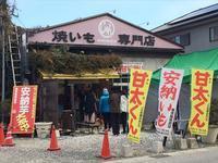 C4 de おでかけ   焼きいも食べに愛知県 - SAMとバイクとpastime