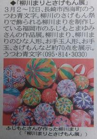 2/25 Gallery掲載 - アオモジノキモチ