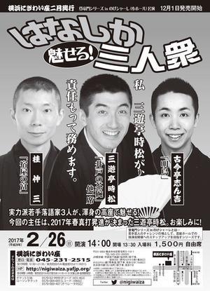 魅せる!はなしか三人衆 横浜にぎわい座(のげシャーレ) 2月26日 - 噺の話