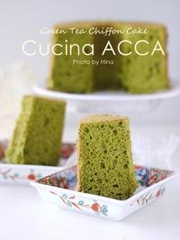 Green Tea Chiffon Cake 抹茶のシフォンケーキ - Cucina ACCA