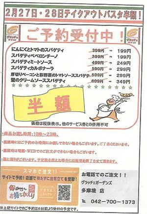 町田多摩境:「グラッチェガーデンズ」2月27・28日テイクアウトパスタ半額! - CHOKOBALLCAFE