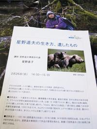アラスカの自然・・・、直子さんの語りで♡ - Aloha Kayo-s Style