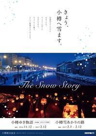 冬の歴史散歩「小樽」~小樽雪あかりの路「運河会場」 - Tomの一人旅~気のむくまま、足のむくまま~