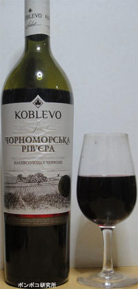Чорноморська рів'єра (Riviera of Black Sear Region) - ポンポコ研究所(アジアのお酒)