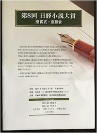 小説家と文学賞 - mamiノート