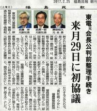 東電刑事裁判、手続き協議が3月29日 - 風のたよりー佐藤かずよし