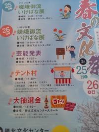 お知らせ 勝北文化協会 春の文化祭 - たちばな*つれづれ日記
