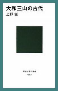 上野誠「大和三山の古代」 - Art & Bell by Tora