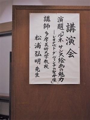 鎌倉婦人子供会館 美術講座に出席(2017.02.25) - フランス語と、鎌倉と、私と。。。