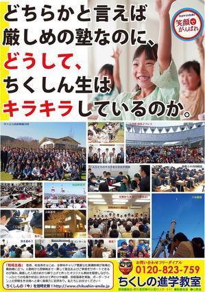 ◆春チラシ完成 - ちくしん今井章介のブログ