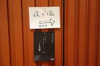 塩を学ぶ〜「夜と生活工房」 - マイニチ★コバッケン