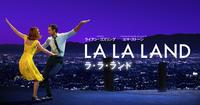 映画「ラ・ラ・ランド」 - マチの、映画と日々のよしなしごと