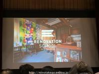 未来を学ぶ ~リノベーションスクール@豊島区~ - 身の丈暮らし  ~ 築60年の中古住宅とともに ~