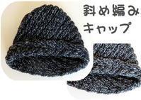 ☆ツイスト模様の帽子 - ひまわり編み物