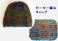☆ガーター編みキャップ - ひまわり編み物
