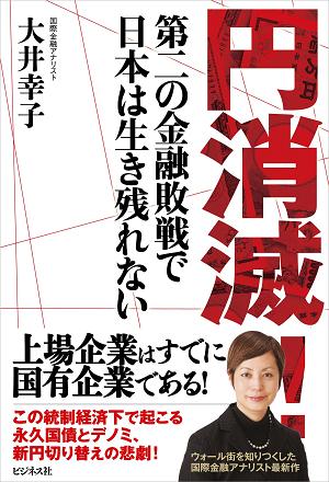 いよいよ卒業式&大井幸子 - tommy先生の「世相を斬る」