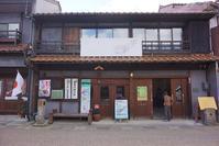 倉吉の豊田家住宅 - レトロな建物を訪ねて