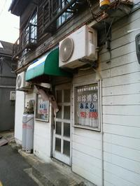 みよし 三津店 - おでかけごはん